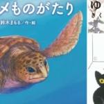 Libri illustrati in mostra a Milano per far scoprire la cultura giapponese ai bambini