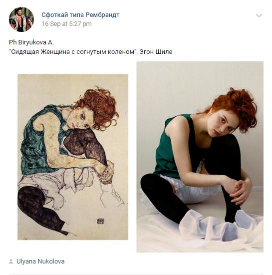 Un gruppo di persone prova a riprodurre opere d'arte celebri